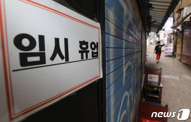 21일 서울 중구 명동거리 한 상가에 영업을 중지한다는 문구가 붙어 있다.  2020.10.21/뉴스1 © News1 송원영 기자
