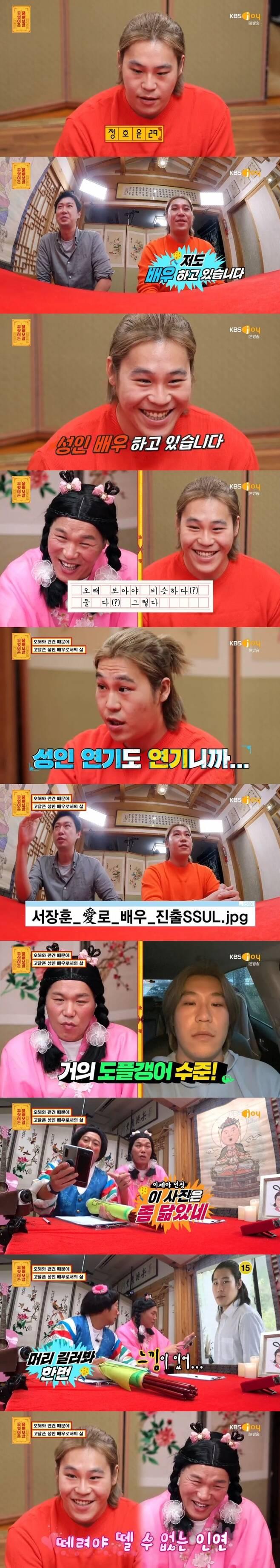KBS Joy '무엇이든 물어보살' 캡처 © 뉴스1
