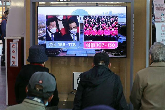 제21대 국회의원 선거일이었던 지난 4월 15일 서울역에서 유권자들이 방송3사 출구조사 결과를 지켜보고 있다. 뉴스1