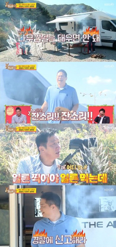/ 사진=KBS 제공