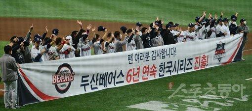 13일 서울 고척스카이돔에서 '2020 신한은행 SOL KBO리그' 플레이오프 4차전 두산 베어스와 KT 위즈의 경기가 열렸다. 두산이 2-0으로 승리를 거둬 한국시리즈 진출을 확정 지은 뒤 코치진과 선수들이 관중석을 향해 인사를 하고 있다. 고척 | 주현희 기자 teth1147@donga.com