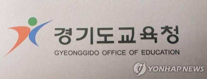 경기도교육청 [촬영 안철수]