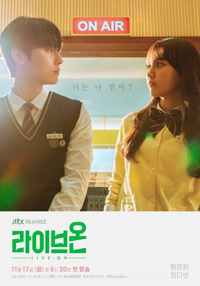 JTBC '라이브온' © 뉴스1