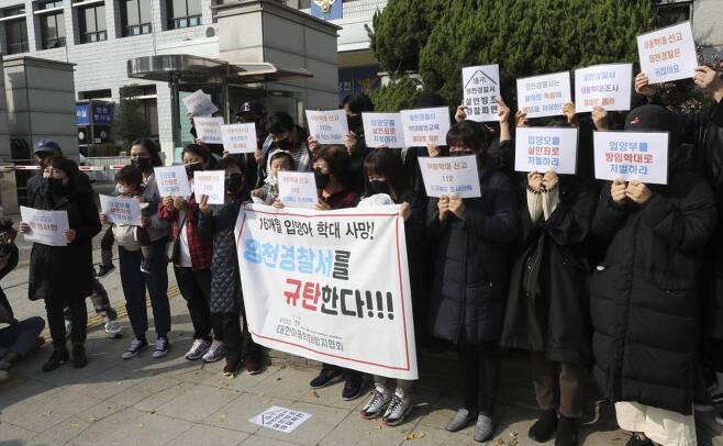 대한아동학대방지협회 회원들이 16일 서울 양천경찰서 앞에서 '16개월 입양 아동 학대 사망 사건 관련 항의' 기자회견을 하고 있다. /사진=뉴시스