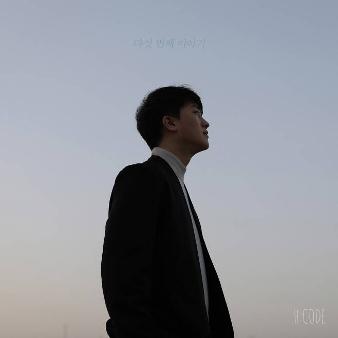 19일(목), 에이치코드(H:CODE) 미니 앨범 '다섯 번째 이야기' 발매 | 인스티즈