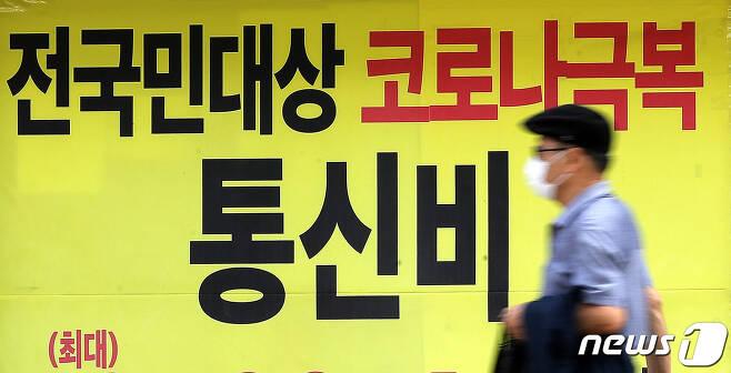 서울시내의 한 통신사 매장 앞으로 시민이 지나가고 있다. 2020.9.14/뉴스1 © News1 박지혜 기자