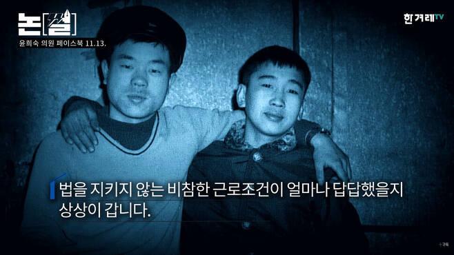 친구와 어깨동무를 하고 있는 전태일 열사(왼쪽)의 모습. 한겨레TV