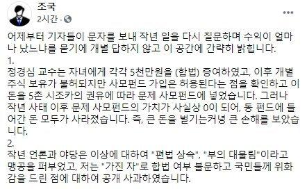 [조 전 장관 페이스북 캡처]