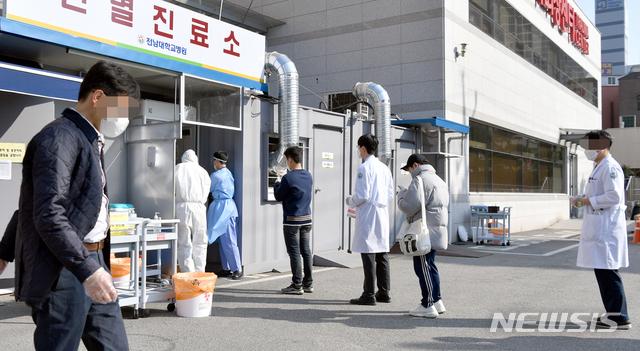 [광주=뉴시스] = 전남대학교병원 의료진들이 신종 코로나바이러스 감염증(코로나19) 검사를 받고 있다. (사진=뉴시스 DB) photo@newsis.com