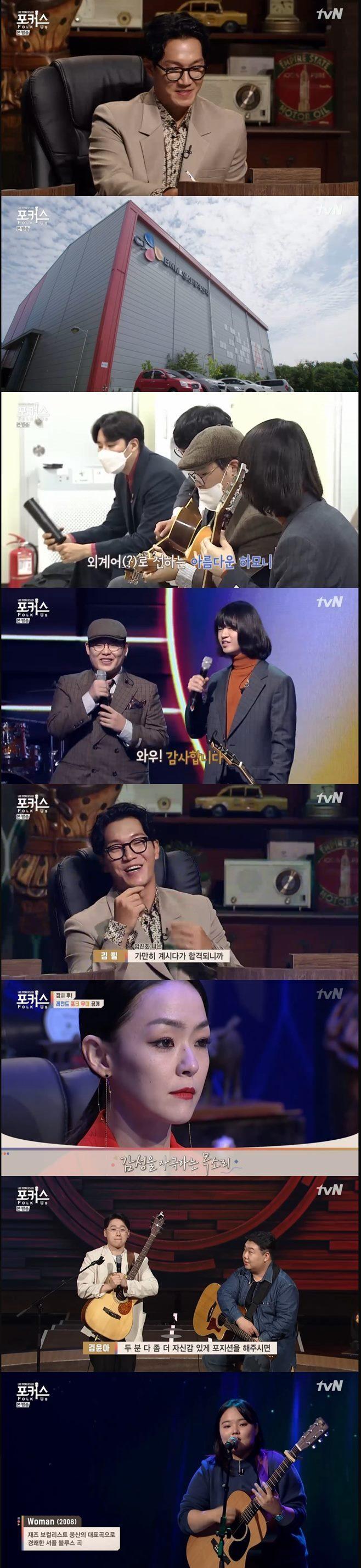 포커스 성시경 김윤아 박학기 김종완 김필 호아 신예원 윤이섭 이현