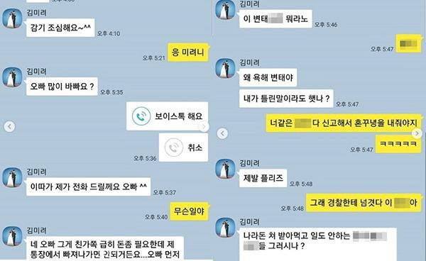 방송인 홍석천이 자신의 인스타그램에 올린 카톡을 통한 금융사기 사례
