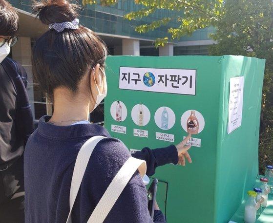 지구자판기 측이 무료로 샴푸 등을 나눠주는 행사에 중앙대 학생들이 관심을 보이고 있다. 사진 지구자판기