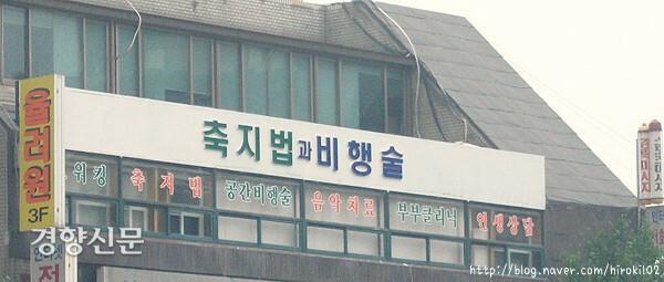 서울 합정역 1번 출구 앞에 있었던 '축지법과 비행술'을 가르친다는 율려원의 간판. 2016년 빌딩이 신축되면서 사라졌다. /클리앙