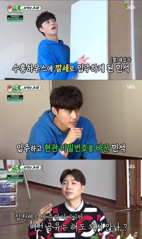 /사진=SBS '미운우리새끼' 화면 캡처