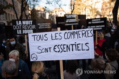 """""""모든 상업은 필수적이다"""" 프랑스 남부 마르세유에서 2020년 11월 14일 이동제한조치가 내려진 기간 비필수 사업장들도 영업할 수 있어야 한다고 촉구하는 시위가 열렸다. [AFP=연합뉴스 자료사진]"""