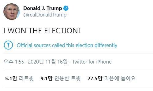 """트럼프, 심야에 """"내가 대선 이겼다!"""" 트윗 (서울=연합뉴스) 도널드 트럼프 미국 대통령이 16일(현지시간) 오후 11·3 대통령 선거에 대해 """"내가 선거에서 이겼다!""""(I WON THE ELECTION!)라고 트윗했다.       그러나 트위터 측은 이 게시물에 """"공식 소스들은 이 선거 결과를 다르게 집계하고 있다""""라는 주석을 덧붙여 트럼프의 주장이 근거가 뒷받침되지 않은 것임을 강조했다. 2020.11.16      [도널드 트럼프 미국 대통령 트위터 캡처. 재판매 및 DB 금지] photo@yna.co.kr"""