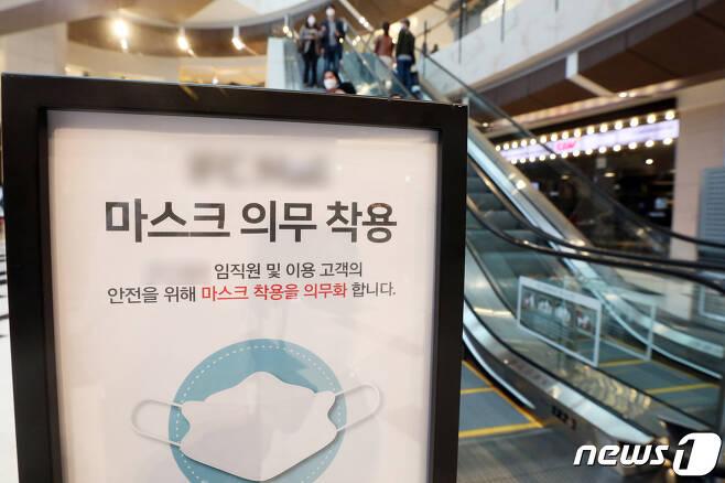 서울 시내 한 쇼핑몰에 '마스크 의무 착용' 안내문이 걸려 있다. (자료사진) .2020.11.7/뉴스1 © News1 황기선 기자