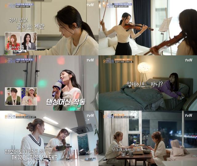 '온앤오프' 남규리 써니의 일상이 공개됐다. tvN 방송 캡처