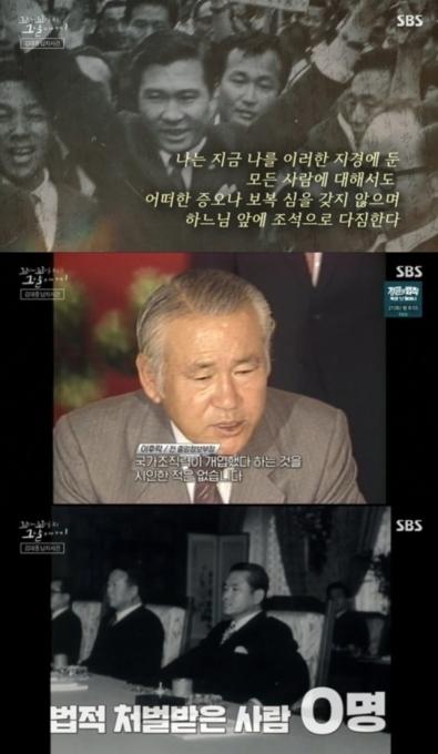 [SBS 방송화면]