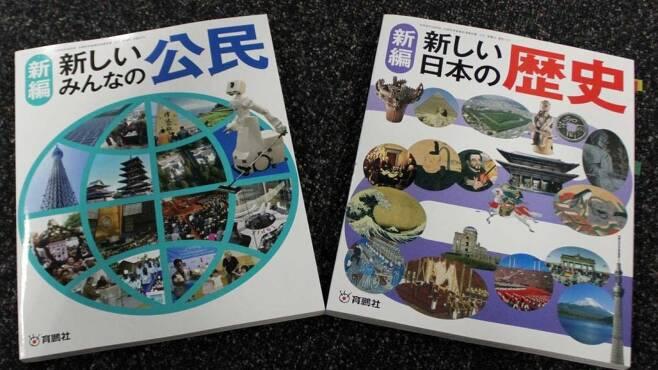 일본 이쿠호샤의 중학교 역사교과서. 태평양 전쟁을 대동아 전쟁으로 미화하는 등 극우사관을 반영한 대표적인 우익 교과서이다.