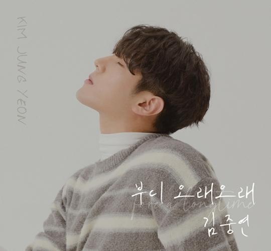 22일(일), 김중연 디지털 싱글 '부디 오래오래' 발매 | 인스티즈