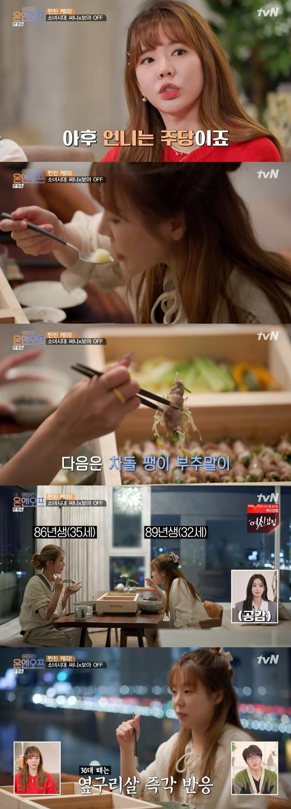 보아 써니 / 사진=tvN 온앤오프