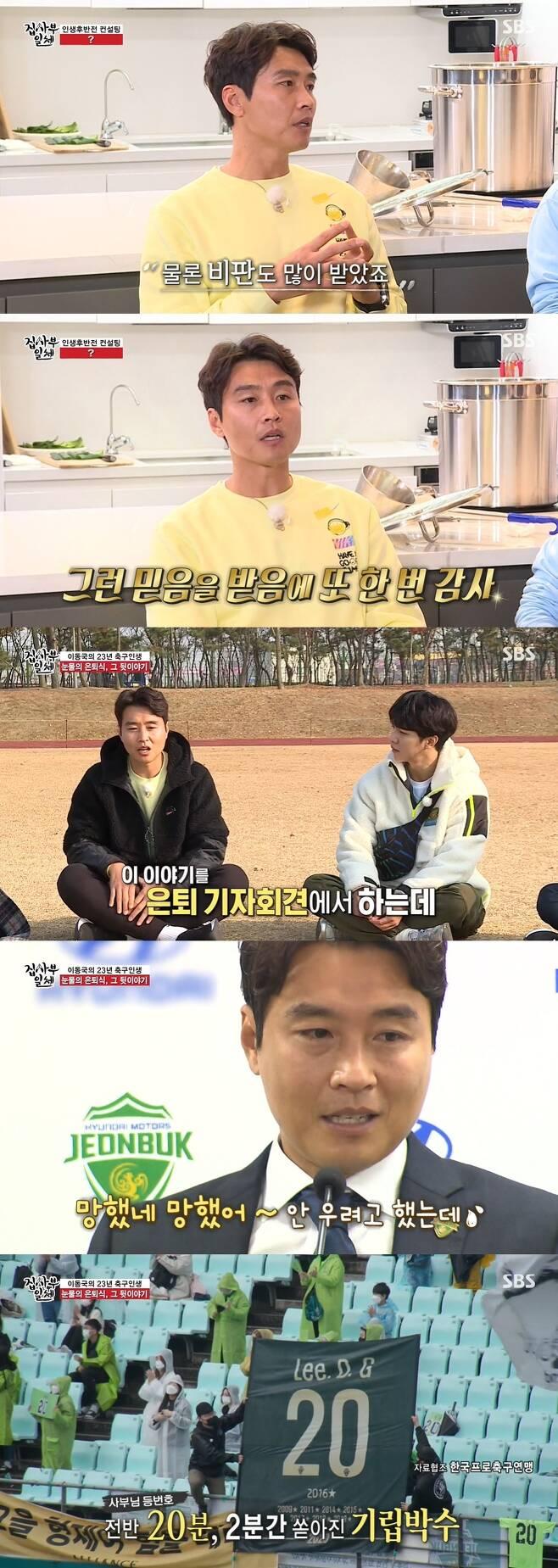 SBS '집사부일체' © 뉴스1