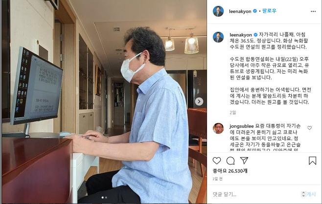 이낙연 후보 인스타그램 캡처