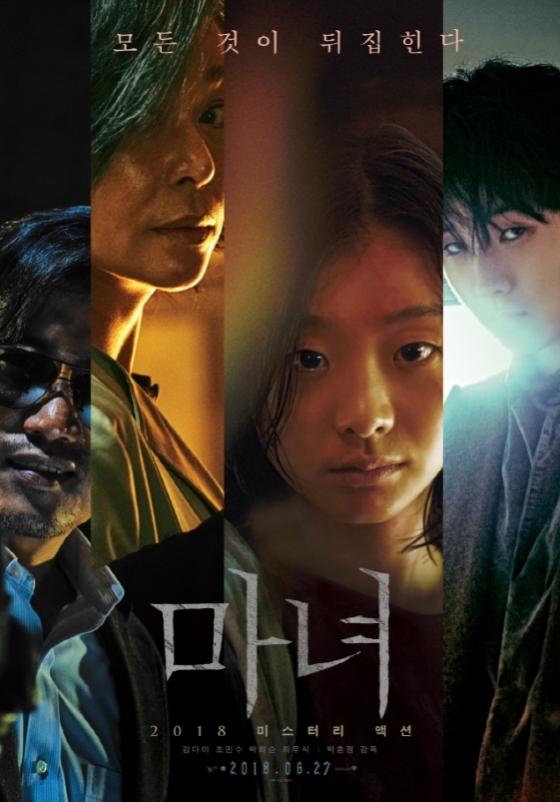 [단독]박훈정 감독·김다미 '마녀2' 드디어 출발..12월 촬영