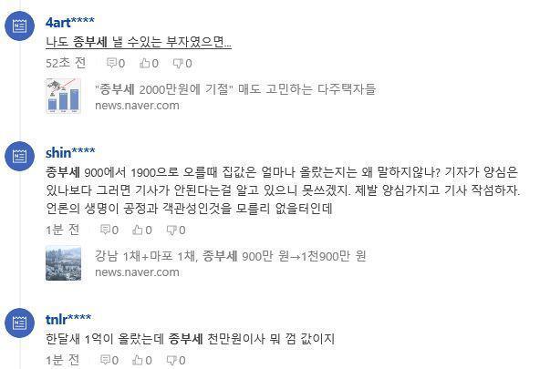 지난해보다 급등한 종합부동산세 관련 기사에 달린 댓글들. 네이버 캡처
