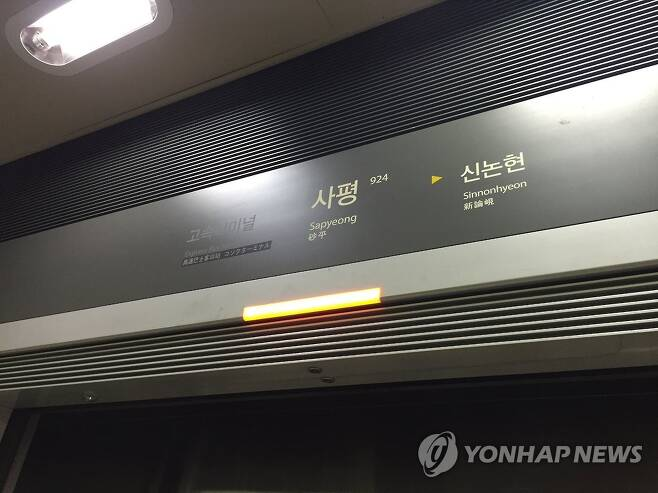 서울 지하철 9호선 사평역 [촬영 이충원]