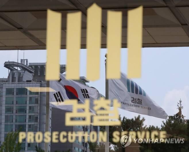 서울중앙지검 유리에 비친 태극기와 검찰 깃발 [연합뉴스 자료사진]