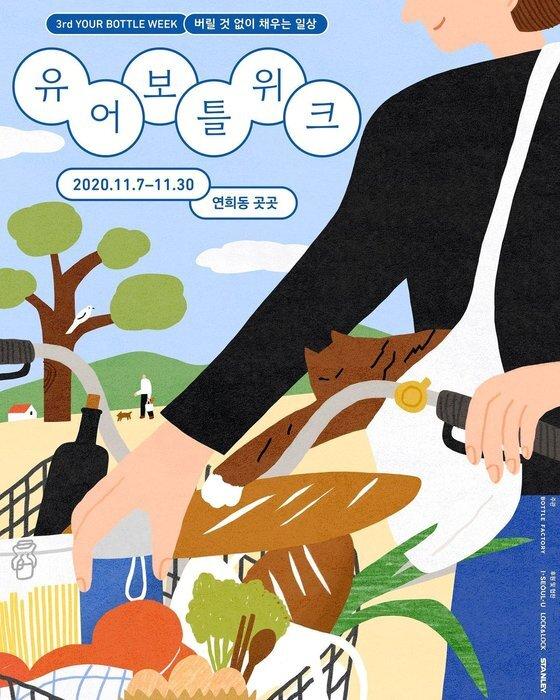 '유어보틀위크' 포스터. 연희동 일대 50여 군데 가게가 모여 포장 없이 물건을 사는 경험을 제공한다. 사진 유어보틀위크