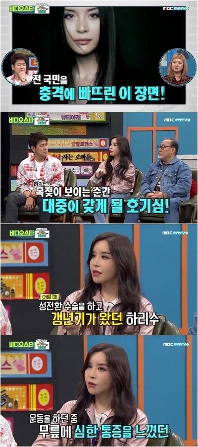 하리수 (MBC에브리원 '비디오스타' 방송 캡처)