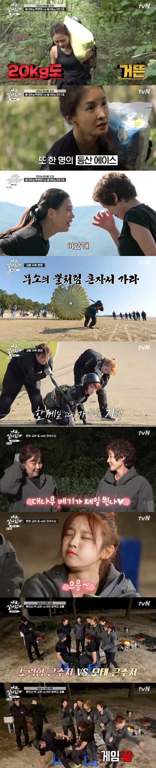 tvN '나는 살아있다' © 뉴스1