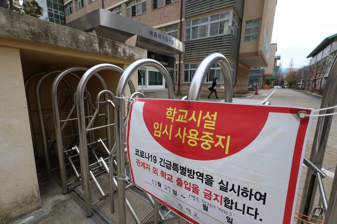 27일 오후 광주 광산구 한 중학교 출입문에 코로나19 예방을 위한 시설폐쇄 안내문이 붙어 있다. 연합뉴스