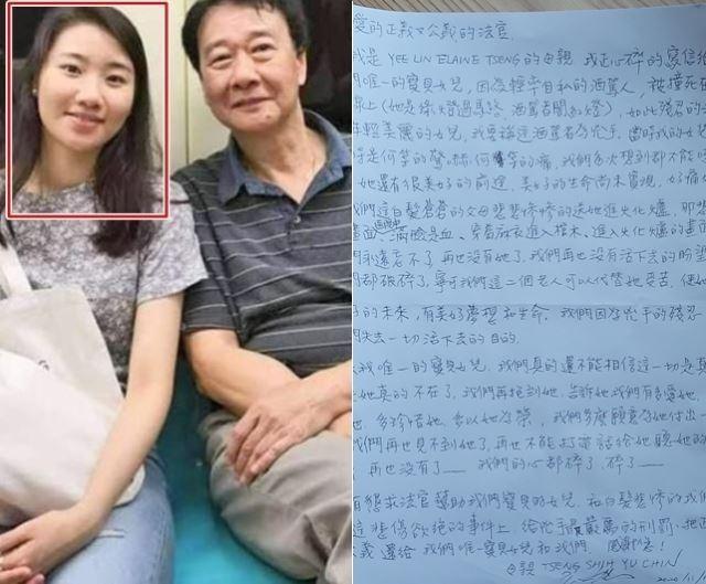 쩡이린씨와 부친 쩡칭후이씨(왼쪽 사진), 모친이 보내온 손편지. 쩡칭후이씨 페이스북 캡처