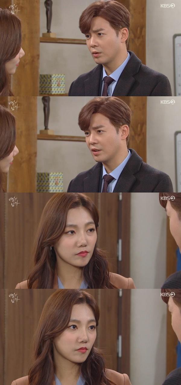 비밀의 남자 / 사진=KBS2 비밀의 남자
