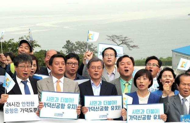 문재인 대통령이 2016년 6월 9일 부산 가덕도를 방문해 신공항 유치를 결의하고 있다. /연합뉴스
