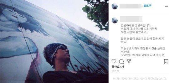 고영욱 인스타그램 캡처