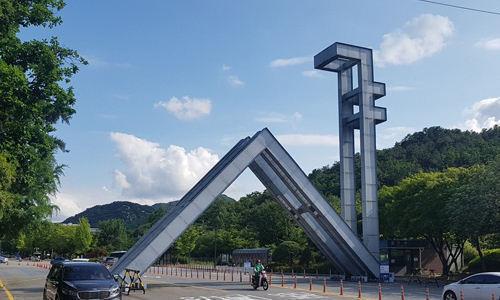 서울 관악구 서울대학교 정문의 모습. 연합뉴스
