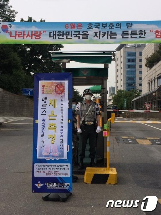 지난 6월 서울 용산구 국방부 청사 서문 초소에 군사경찰이 근무를 서고 있다.  © News1 황라현 기자