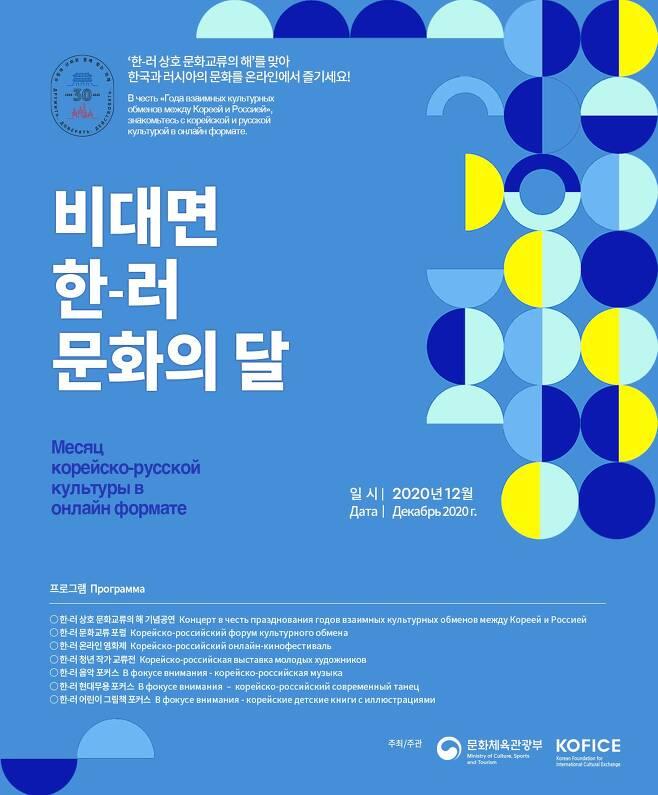 비대면 한-러 문화의 달© 뉴스1
