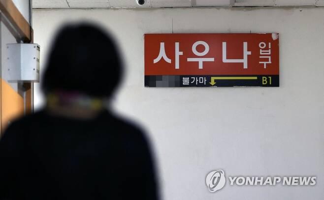 사우나 입구(사진은 기사 내용과 무관함) [연합뉴스 자료사진]