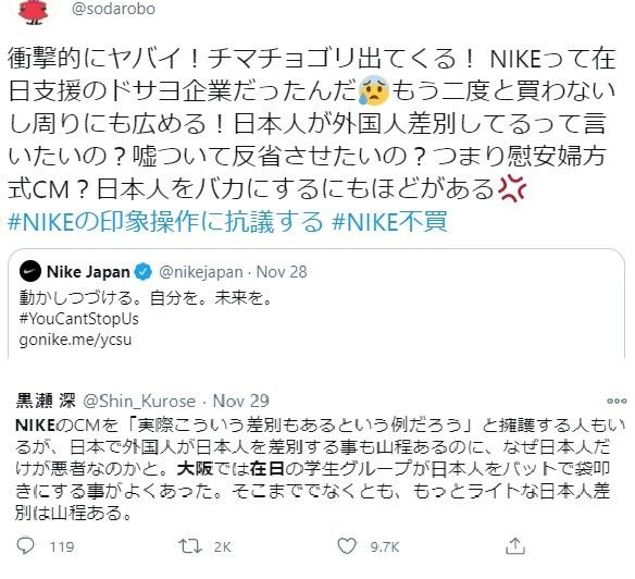[서울=뉴시스] 일본 일각의 온라인 상에서 재일 한국인 차별을 담은 나이키 광고에 대한 비판이 쏟아지고 있다. 사진은 일본 트위터 갈무리. 2020.12.01.