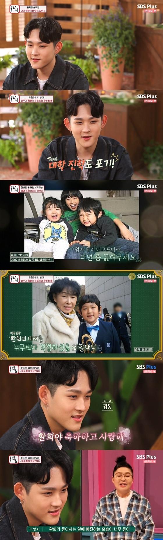 /사진=SBS플러스 '강호동의 밥심' 방송 화면 캡처