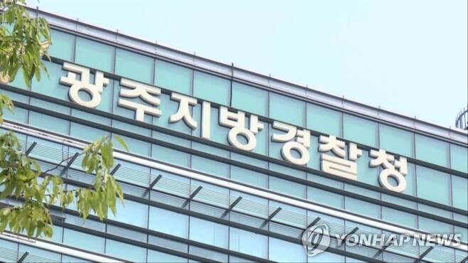 광주지방경찰청 [연합뉴스TV 제공]
