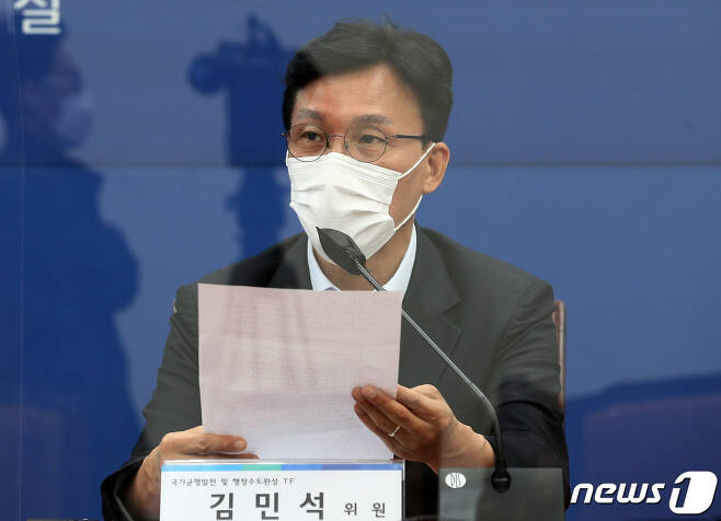 김민석 더불어민주당 의원. 2020.9.21/뉴스1 © News1 성동훈 기자