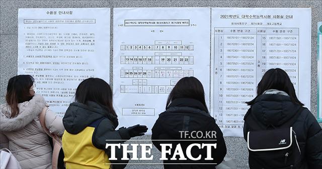 2021학년도 대학수학능력시험일인 3일 오전 서울 강남구 개포고등학교에 마련된 수능 고사장에서 수험생들이 입실 전 자신의 시험실을 확인하고 있다./사진공동취재단