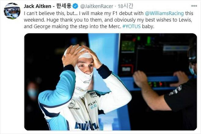 한국계 영국인 드라이버 잭 에이킨은 윌리엄스 레이싱 소속으로 포뮬러원(F1) 바레인 사키르 인터내셔널 서킷에서 열리는 사키르 그랑프리에 출전한다. 한국계 드라이버가 '꿈의 무대'라고 불리는 F1에 참가하는 것은 애이킨이 최초다.(사진=잭 에이킨 공식 트위터 갈무리)